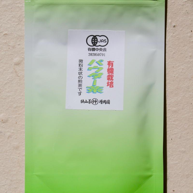 有機栽培パウダー茶(狭山茶)