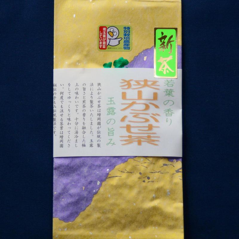 【数量限定品】新茶 狭山かぶせ茶  無農薬茶
