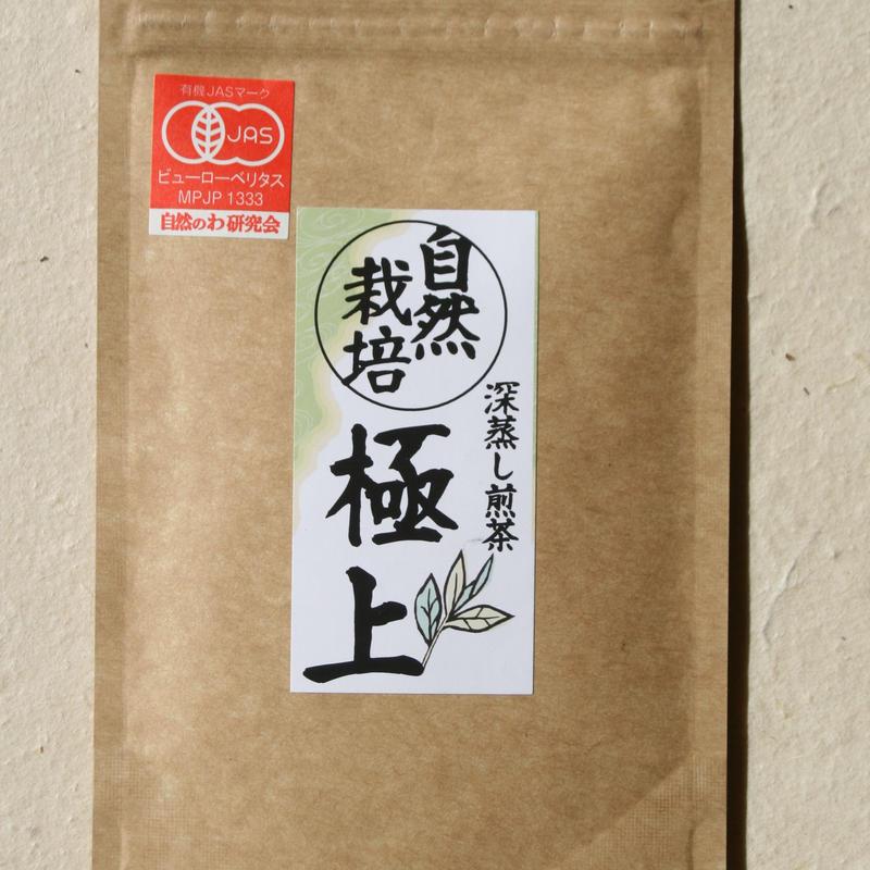 自然栽培 深蒸し煎茶「極上」