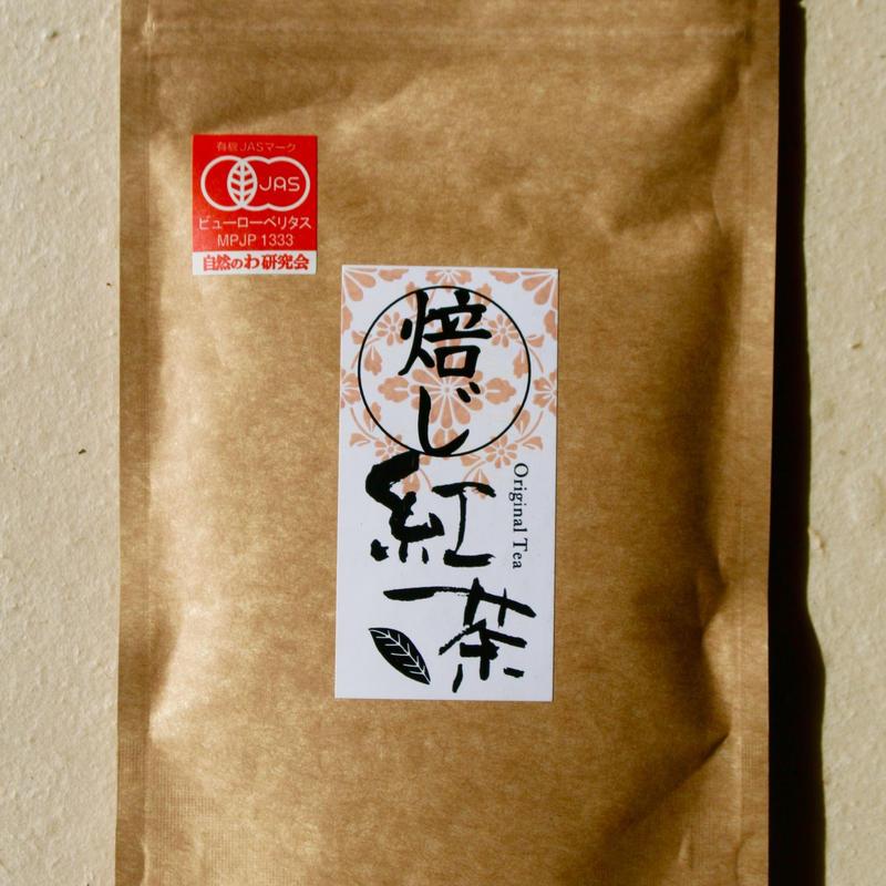 自然栽培 焙じ紅茶