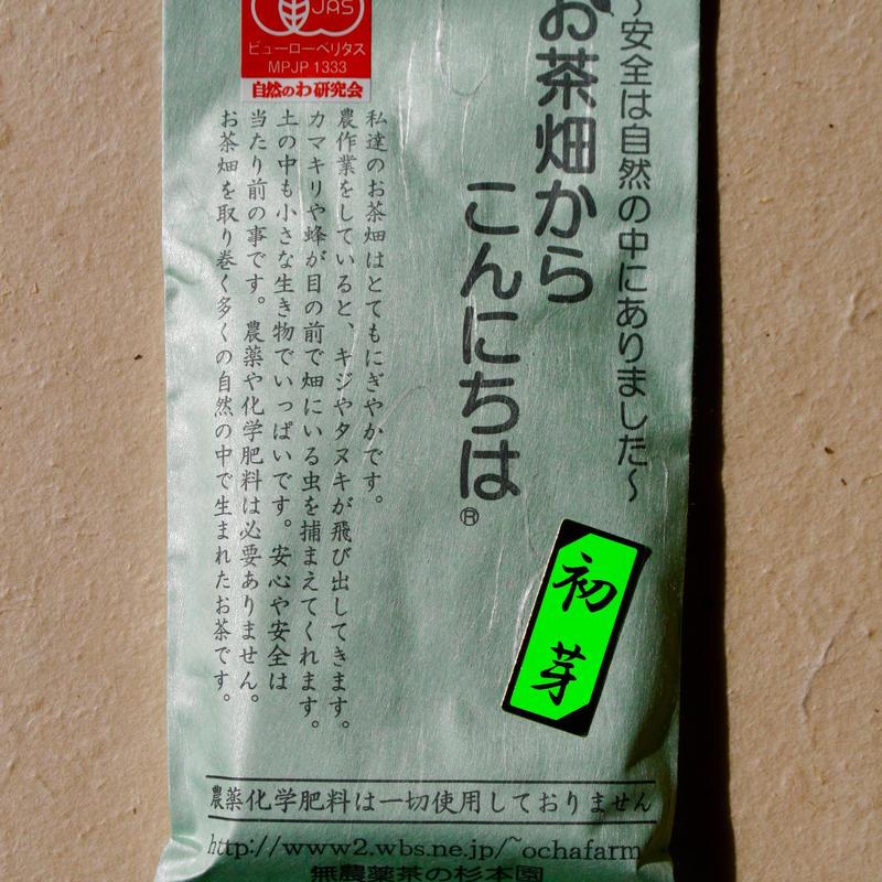 高級深蒸し煎茶「初芽」自然栽培