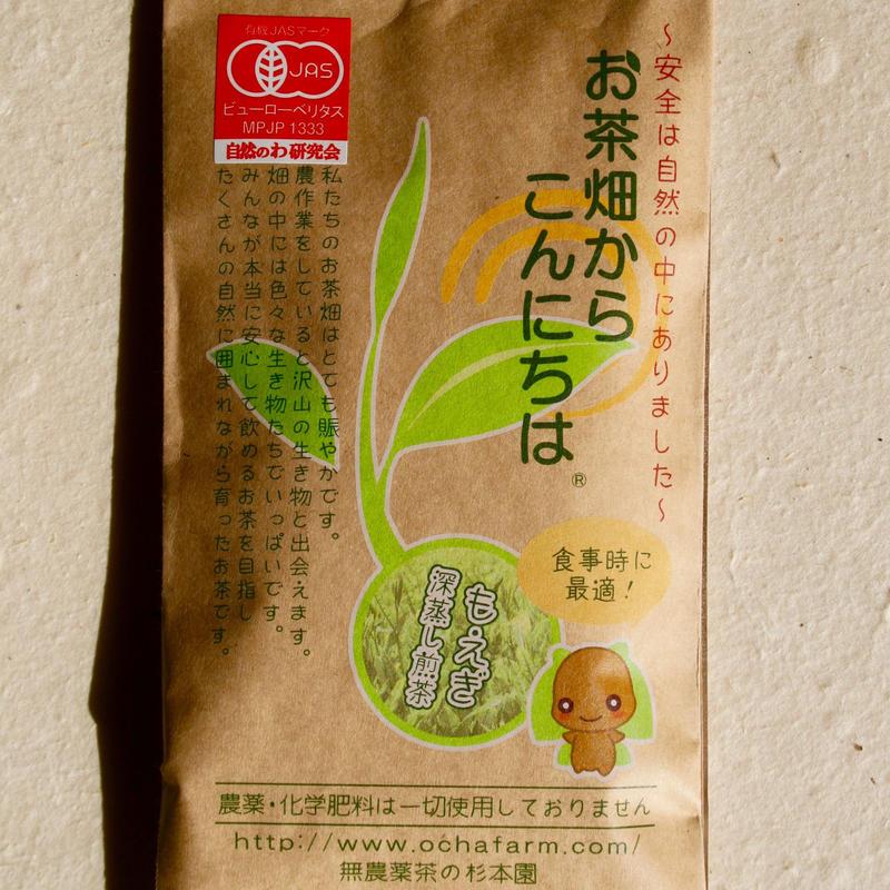 深蒸し煎茶「もえぎ」自然栽培