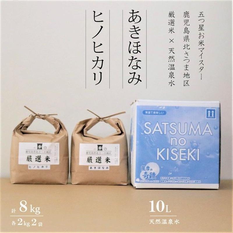 厳選米 「あきほなみ」「ヒノヒカリ」 計8kg   「薩摩の奇蹟」10L
