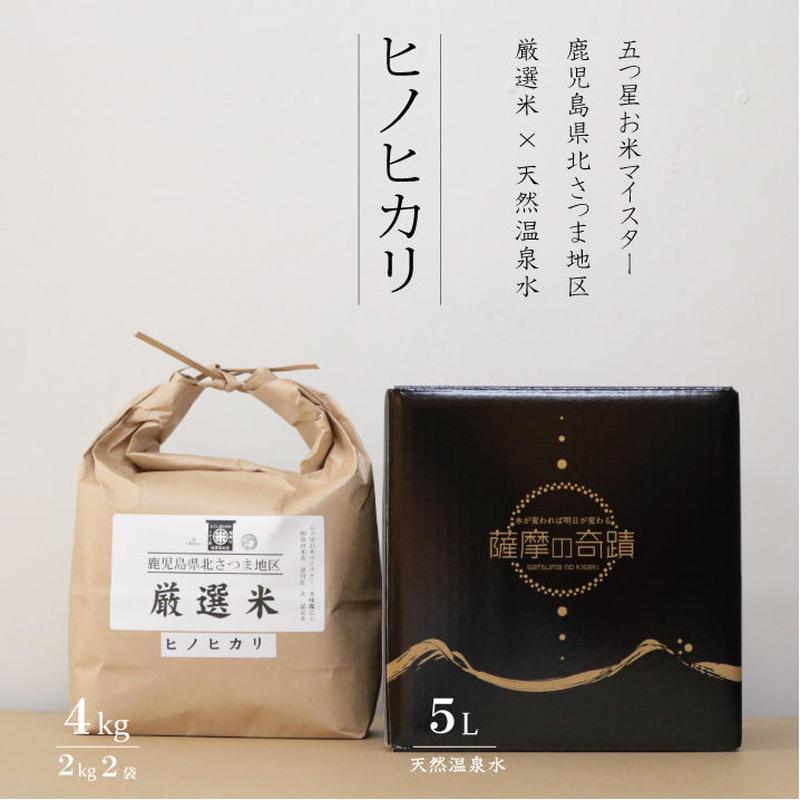 厳選米×天然水 「ヒノヒカリ」4kg「薩摩の奇蹟」5L