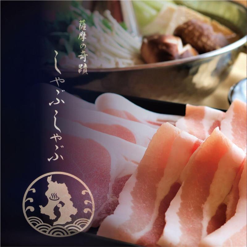 鹿児島県産黒豚しゃぶしゃぶ     バラ・ロースセット          5~6人前 各350g