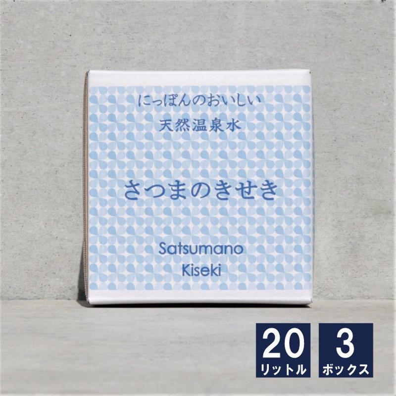 「薩摩の奇蹟」20リットル3箱