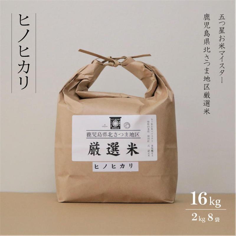 厳選米 ヒノヒカリ 16kg