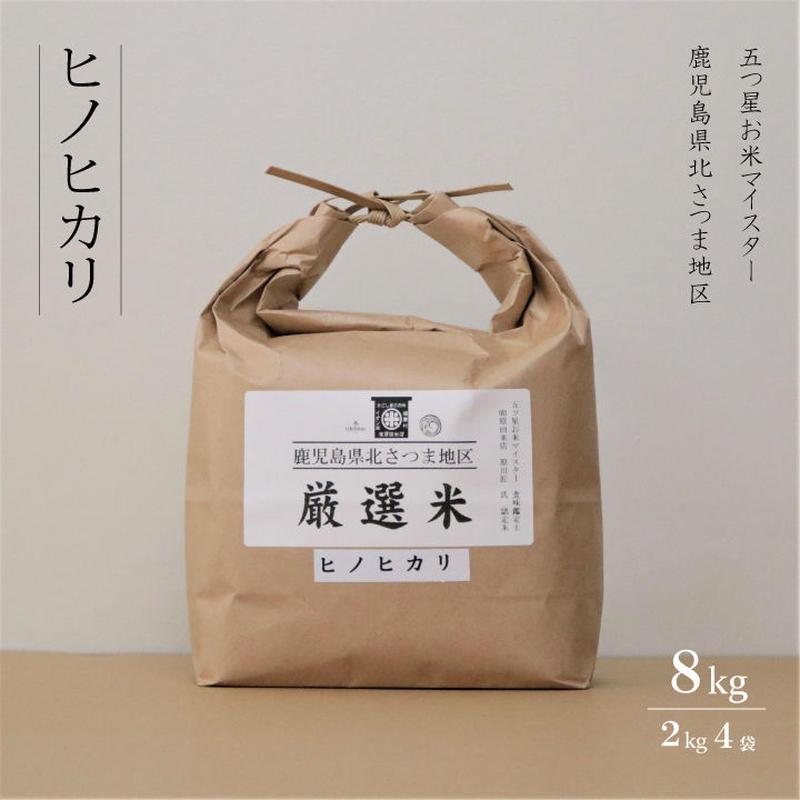 厳選米 ヒノヒカリ 8kg