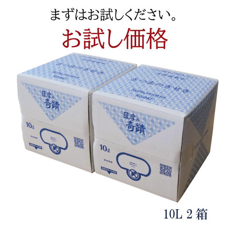 「薩摩の奇蹟」初回限定 10リットル2箱