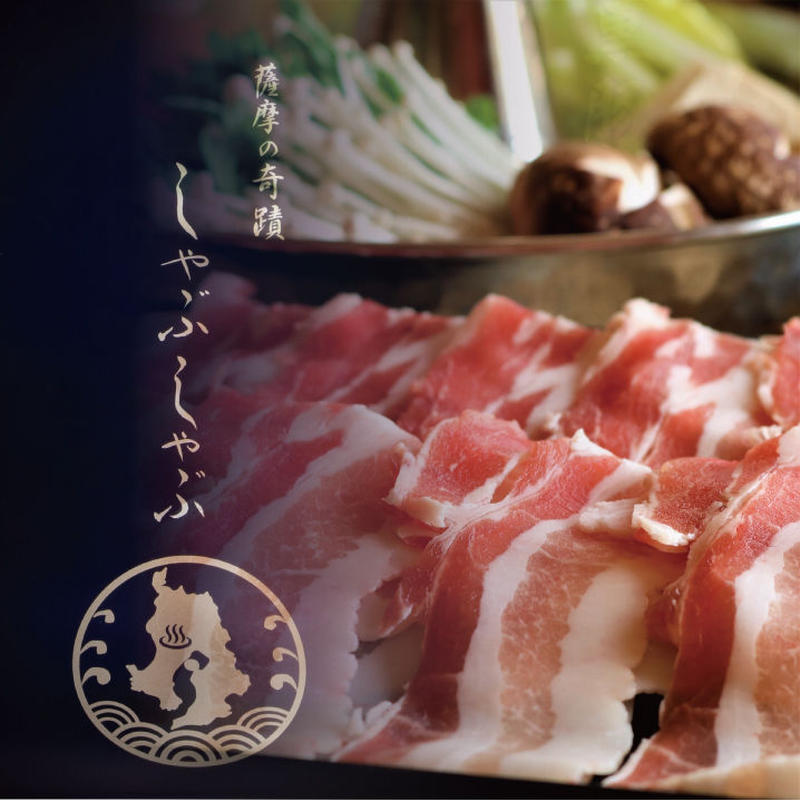 鹿児島県産黒豚しゃぶしゃぶ     バラセット 2~3人前350g