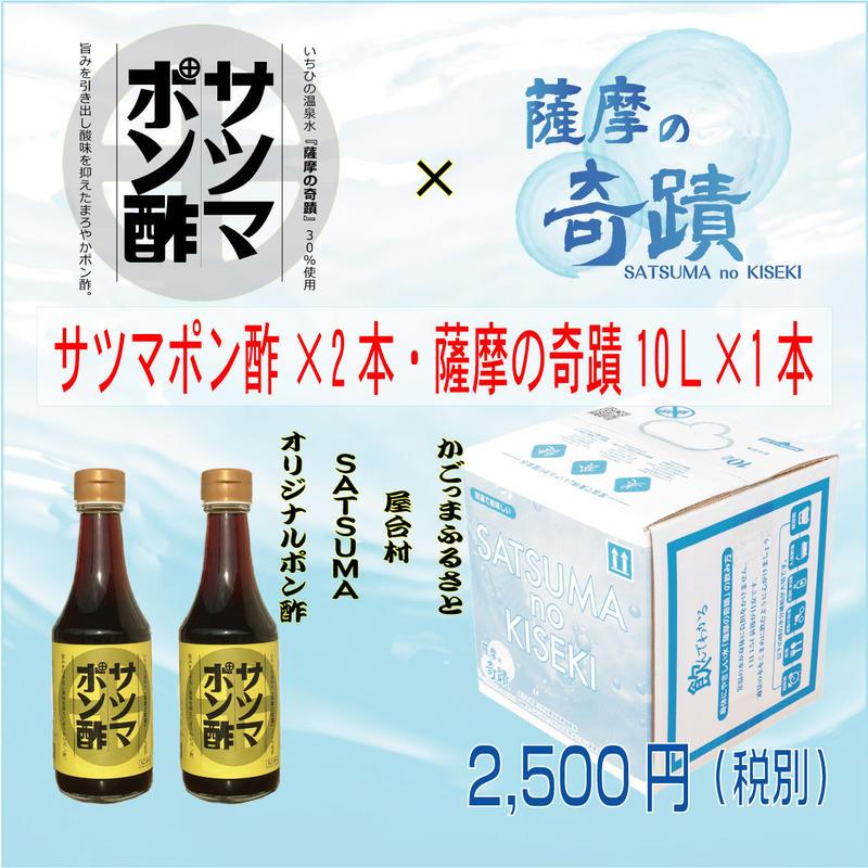 薩摩の奇蹟 10リットルBOX×1箱+サツマポン酢×2本