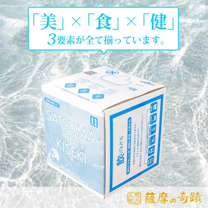 【定期コース】薩摩の奇蹟20リットルBOX×1 個