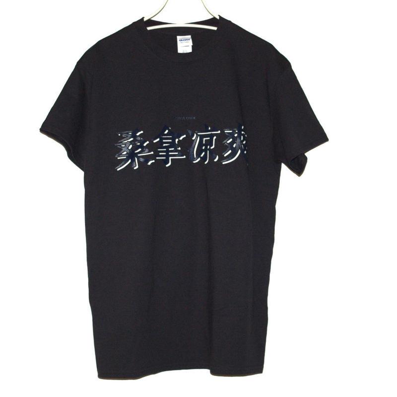 サウナクール 漢字Tシャツ
