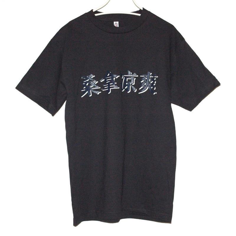 [アウトレット]※説明文を必ずお読みください サウナクール (旧)漢字Tシャツ