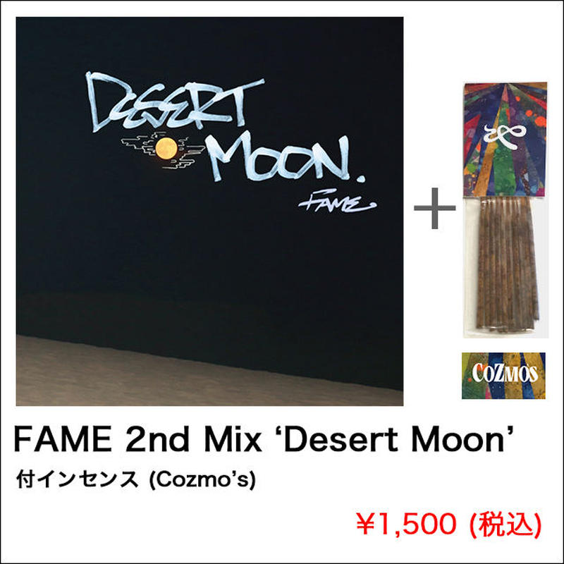 FAME 2nd Mix 'DESERT MOON' 付インセンス