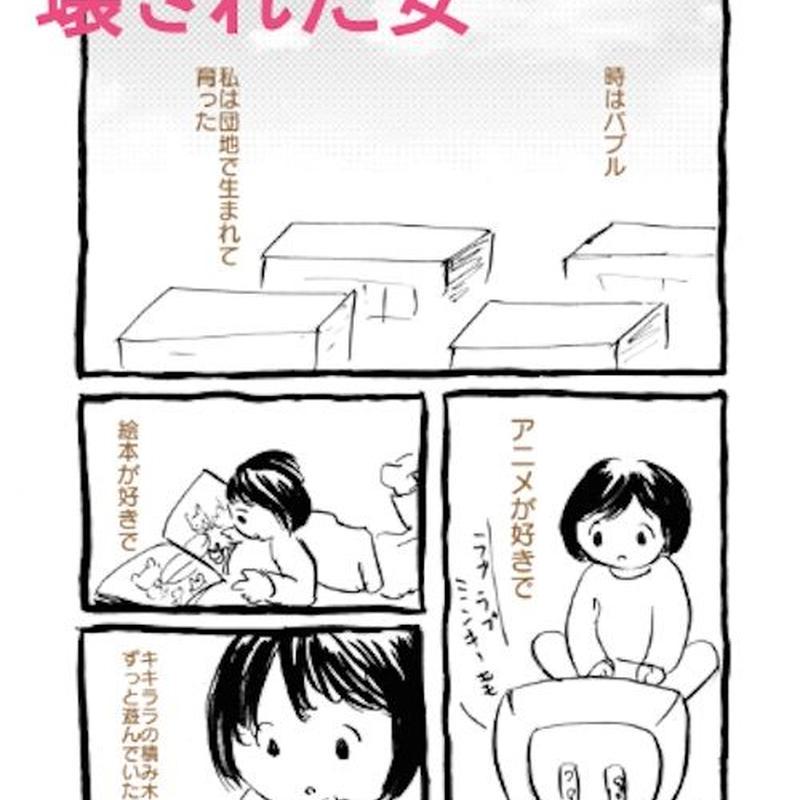 宮崎駿に人生を壊された女