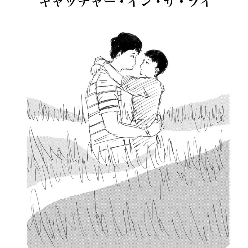キャッチャーインザライ