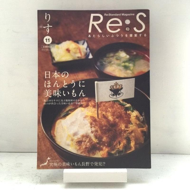 Re:S Re:Standard magazine vol.11