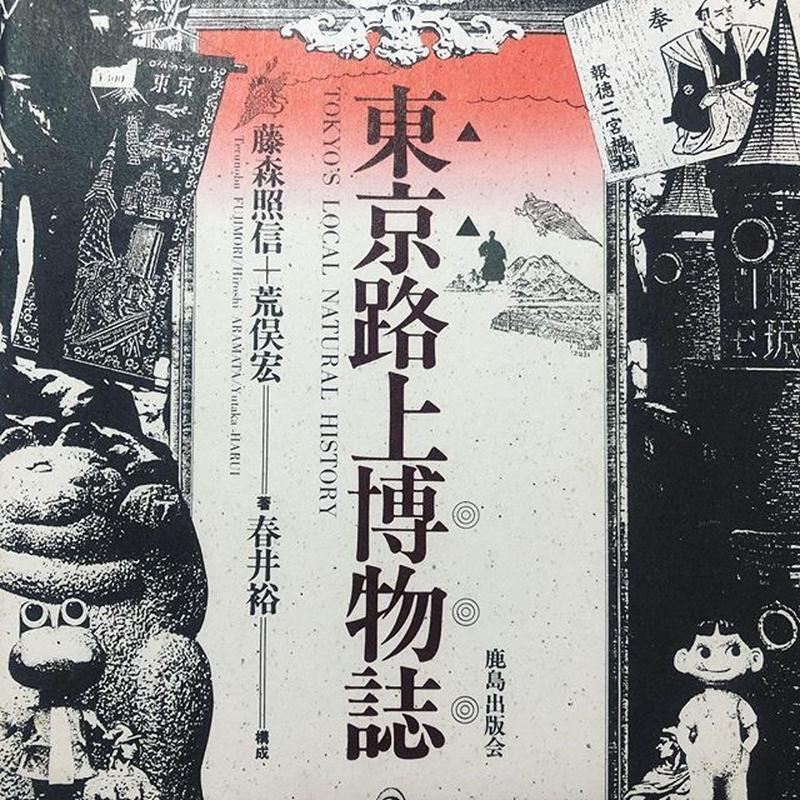 東京路上博物誌