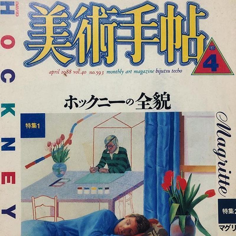 美術手帖 1988/04