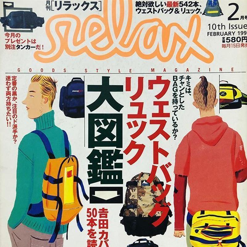 relax 1997/02