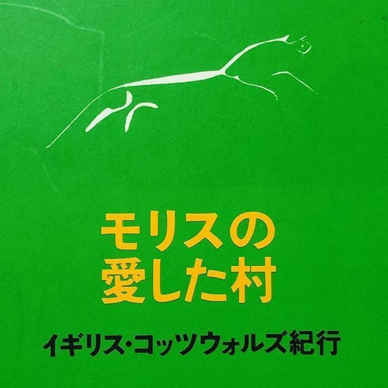 モリスの愛した村 イギリス・コッツウォルズ紀行(DVD付)