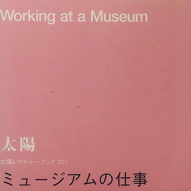 ミュージアムの仕事
