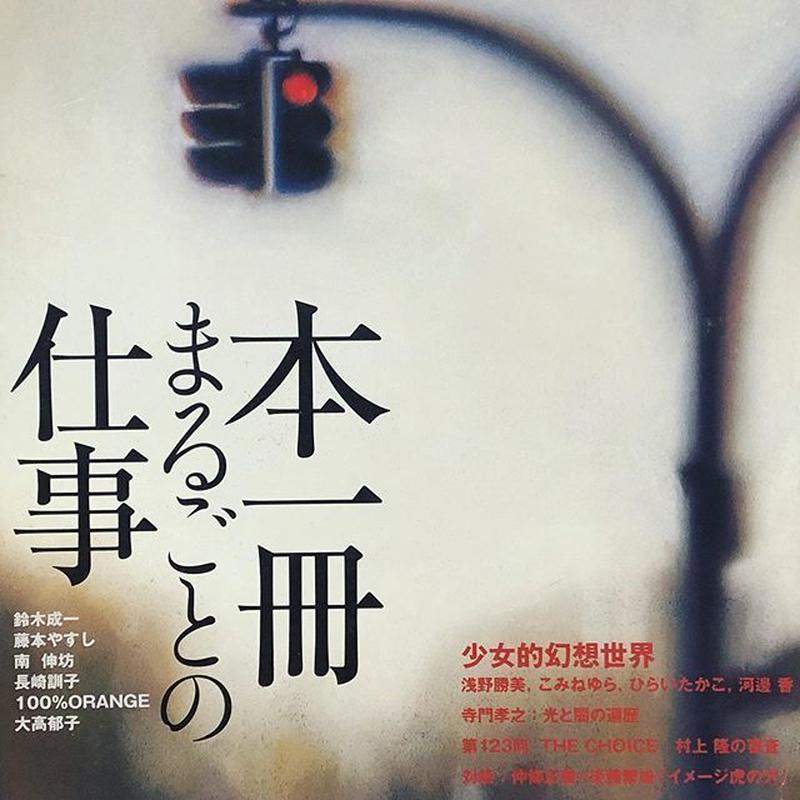 イラストレーション 2002/05