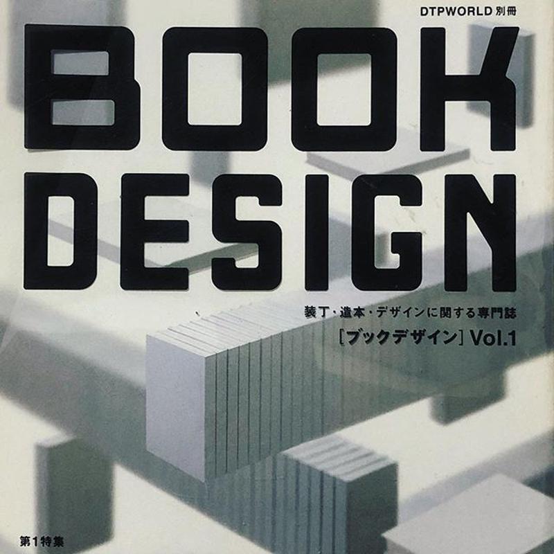 ブックデザイン vol.1
