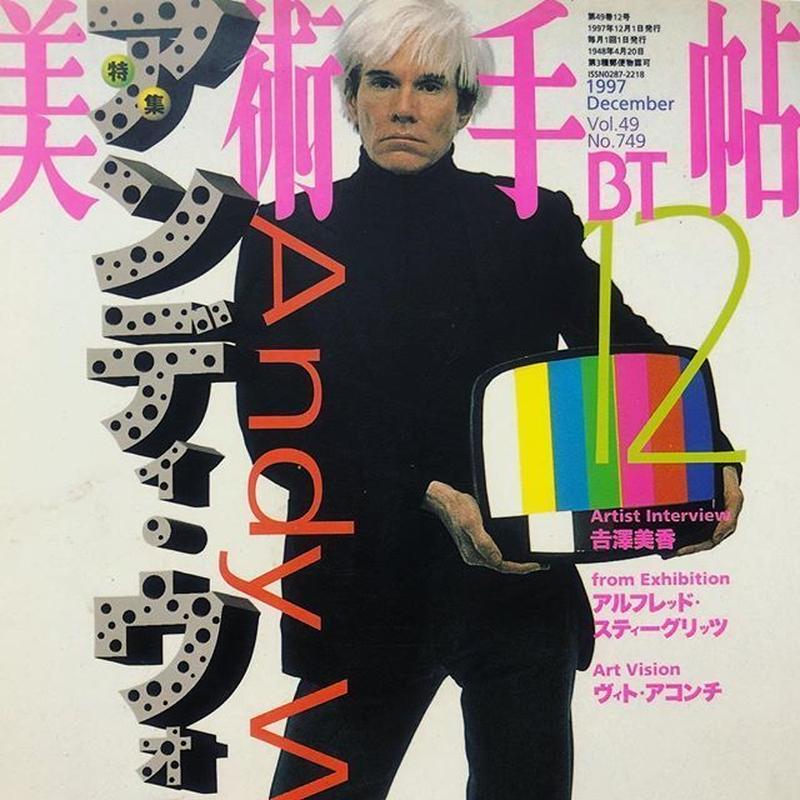 美術手帖 1997/12