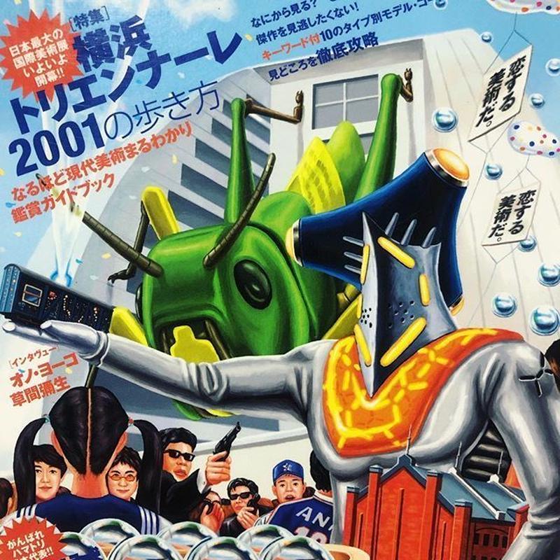 美術手帖 2001/10