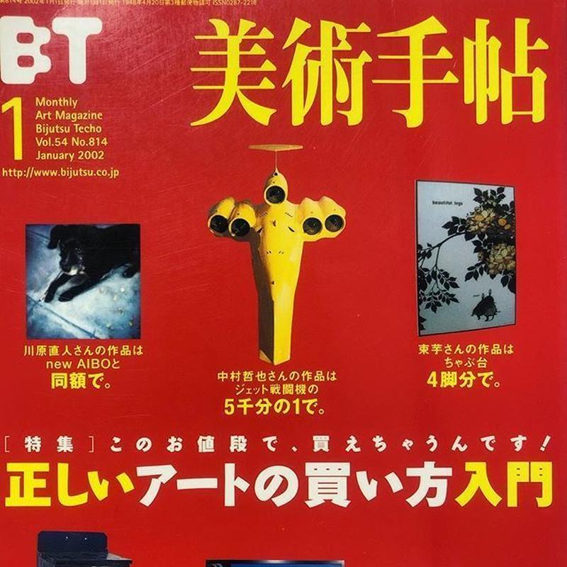 美術手帖 2002/01