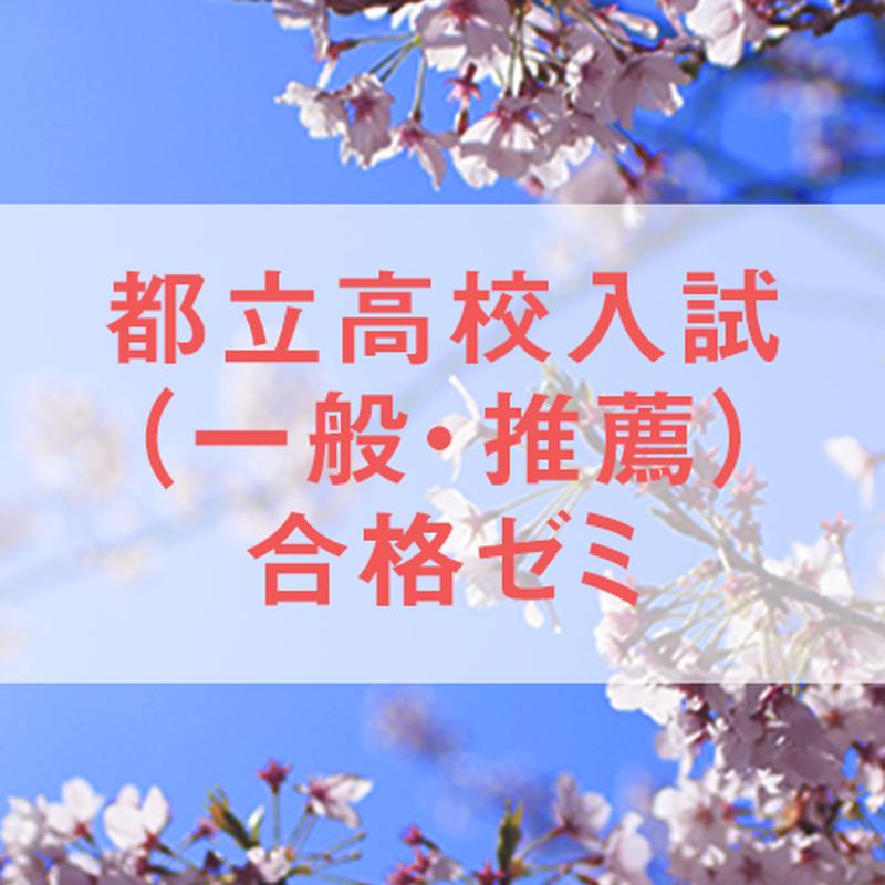 高校受験「合格ゼミ」【体験受講4時間】