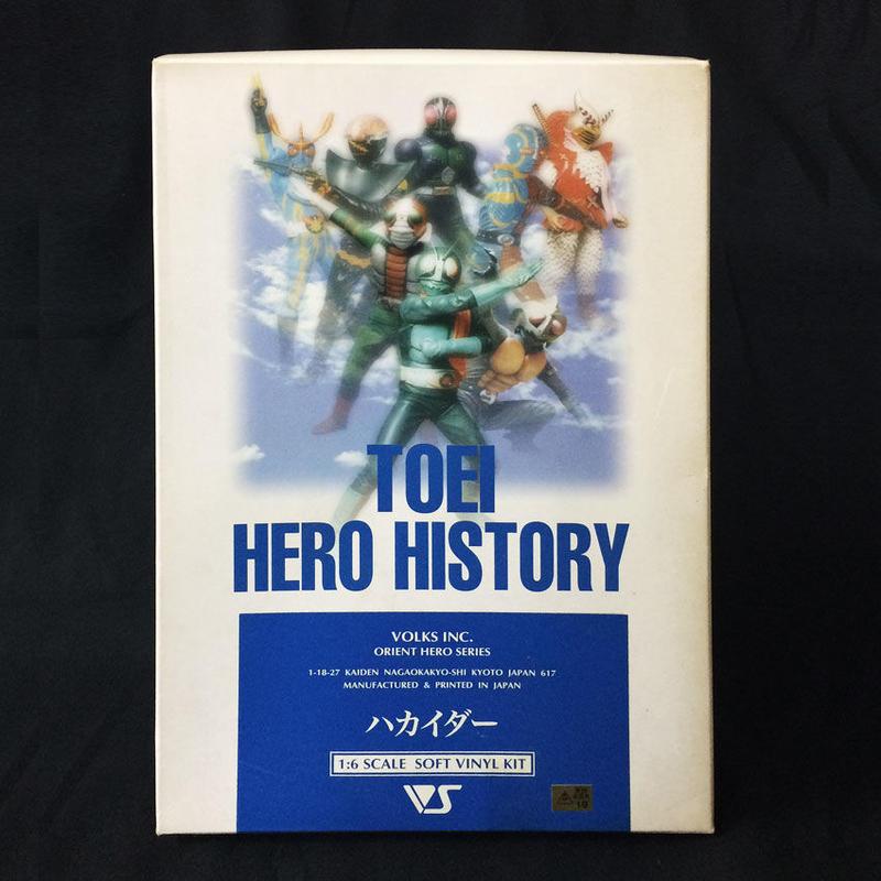 TOEI HERO HISTORY    ハカイダー        VOLKS