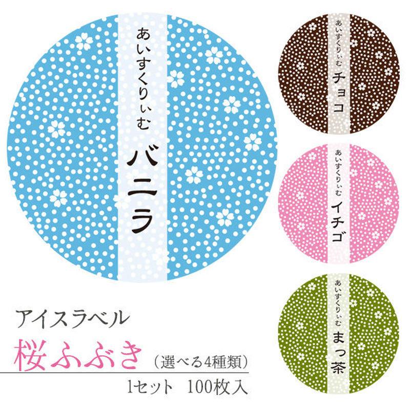アイスラベル(桜ふぶき)100枚入 ーバニラ / チョコ / イチゴ/ 抹茶