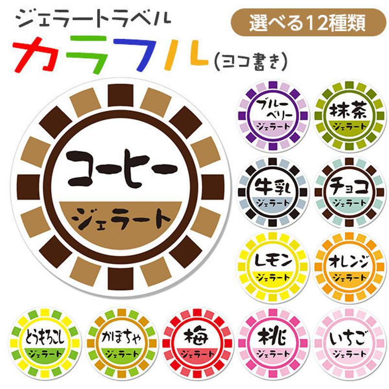 ジェラートラベル(カラフル・ヨコ書き)100枚入 ー選べる12種類