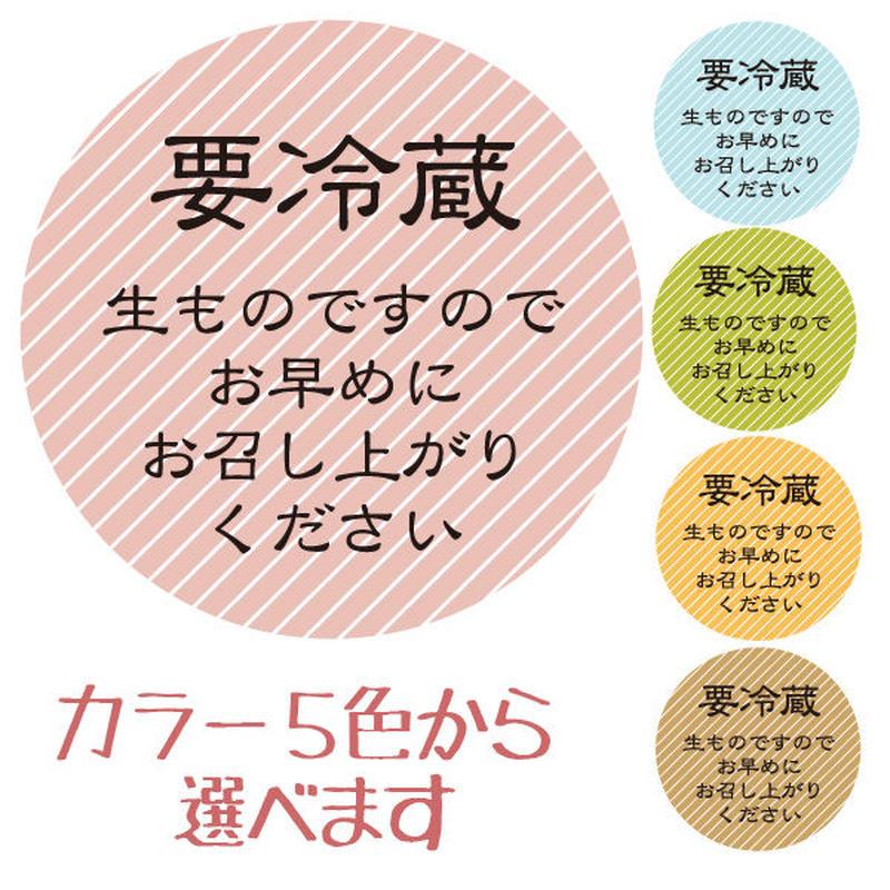 要冷蔵(パステルストライプ)シール