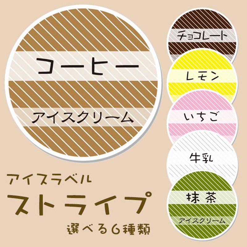 アイスラベル(ストライプ)100枚入 チョコ / コーヒー / イチゴ/ レモン / 牛乳 / 抹茶