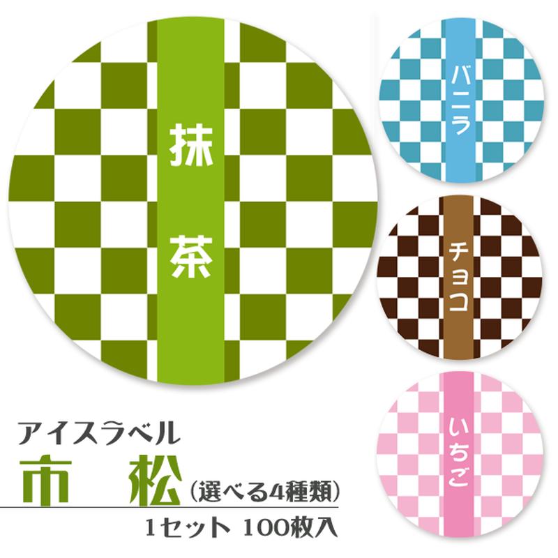 アイスラベル(市松)100枚入 バニラ / チョコ / イチゴ/ 抹茶