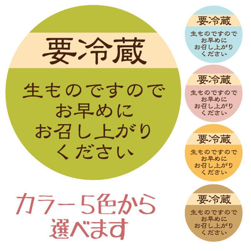 要冷蔵(パステルライン)シール