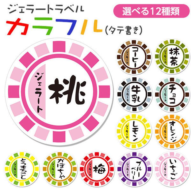 ジェラートラベル(カラフル・タテ書き)100枚入 ー選べる12種類
