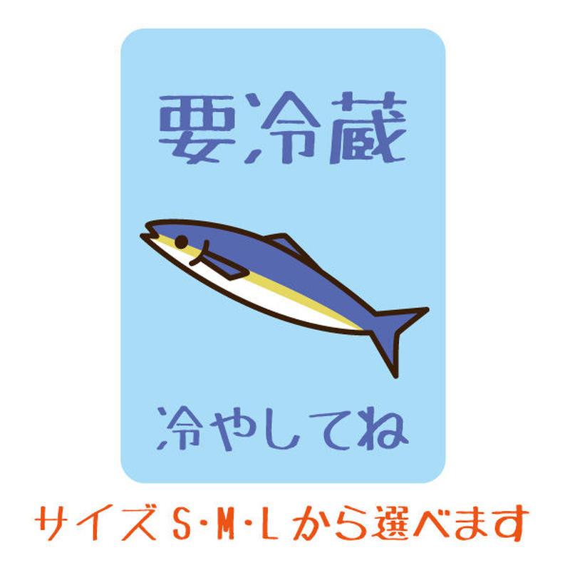 要冷蔵(おさかな)シール