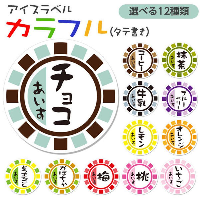 アイスラベル(カラフル・タテ書き)100枚入 ー選べる12種類