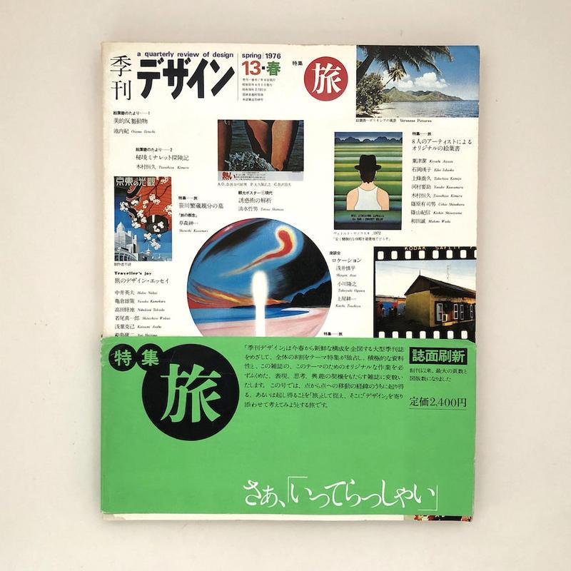 季刊デザイン 1976年春号 特集「旅」
