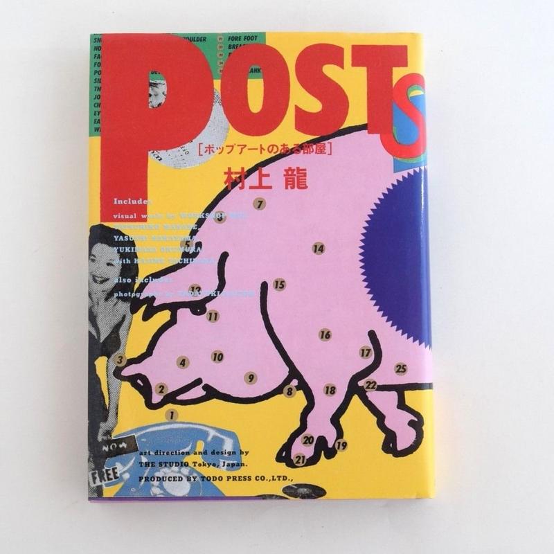 POST〔ポップ・アートのある部屋〕