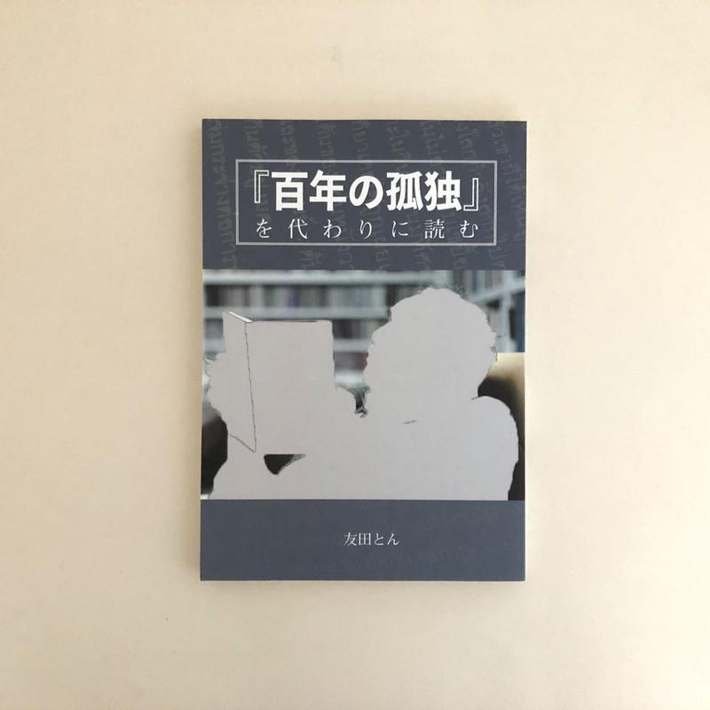 『百年の孤独』を代わりに読む