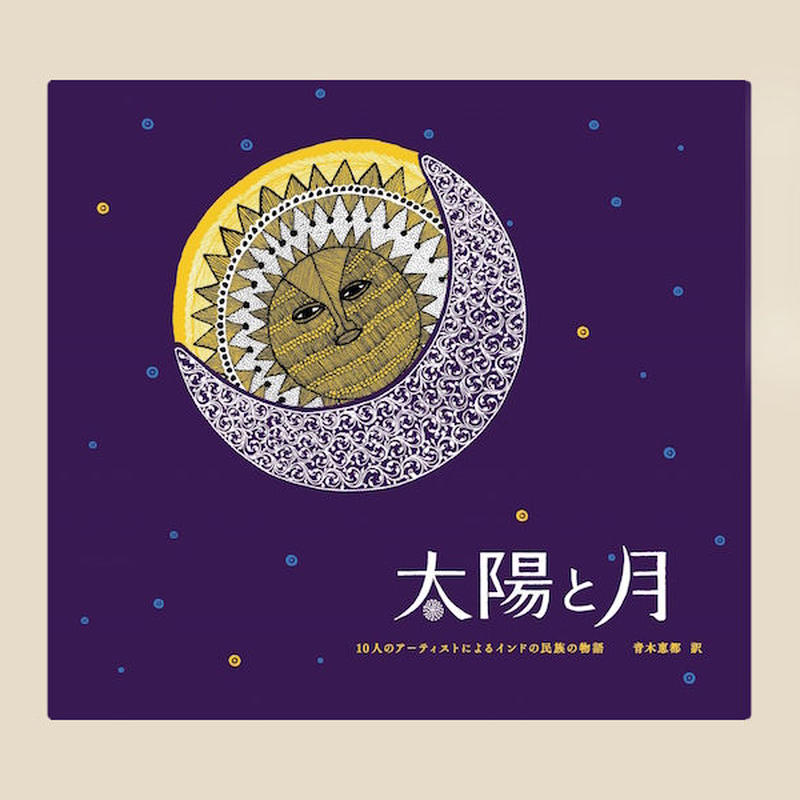 《ご予約》太陽と月(2刷)