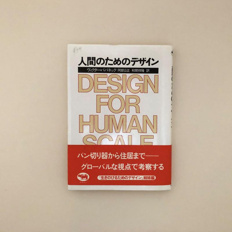 人間のためのデザイン