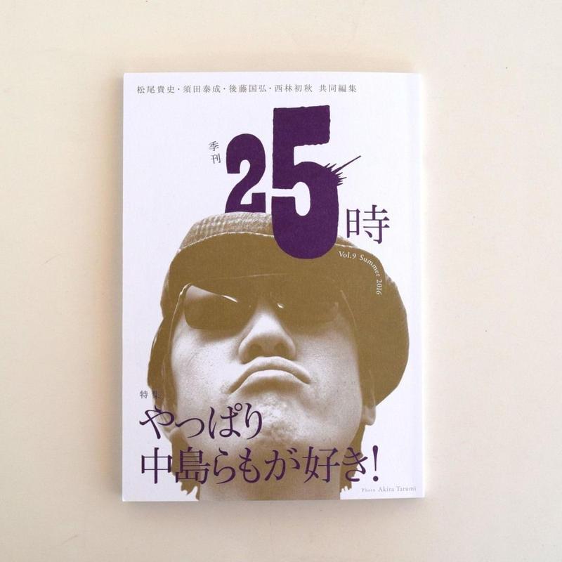 季刊25時 特集 やっぱり中島らもが好き!