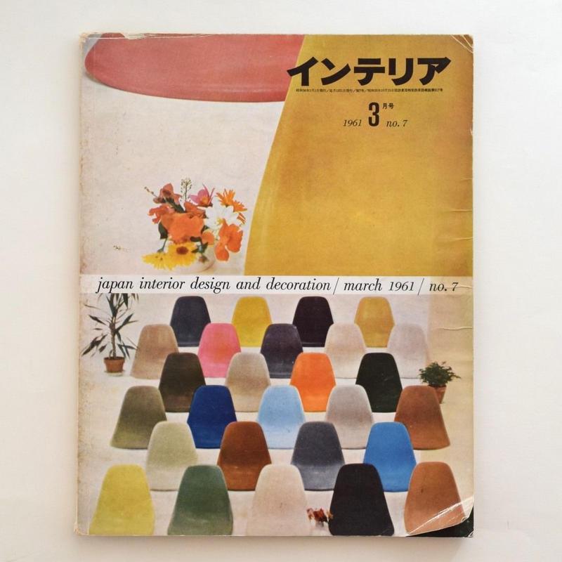 インテリア 1961年3月号